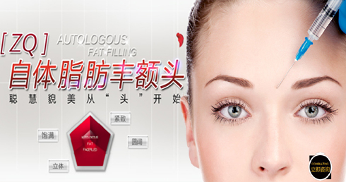 北京伟力嘉美信自体脂肪丰额头 尽显完美面容