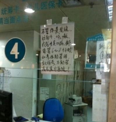 """深圳儿童医院挂号员因""""赶""""病人告示被处分"""