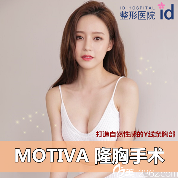 韩国id整形外科MOTIVA假体隆胸金秋十月7折特惠