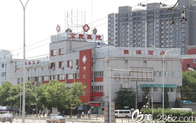 北京京民医院大门