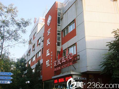 北京京民医院大楼一角