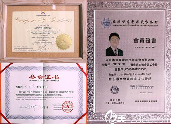 黄良飞医师的荣誉证书