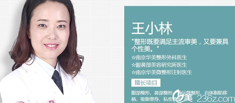 上海首尔丽格医疗王小林