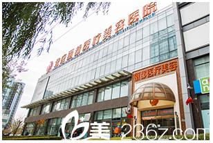 北京丽都整形美容医院大楼