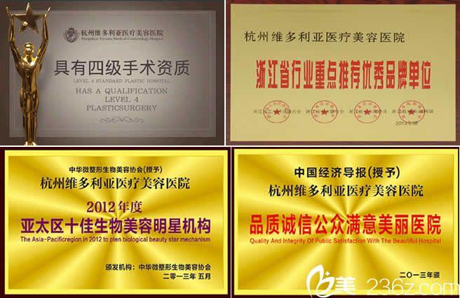 杭州维多利亚医院资质证书