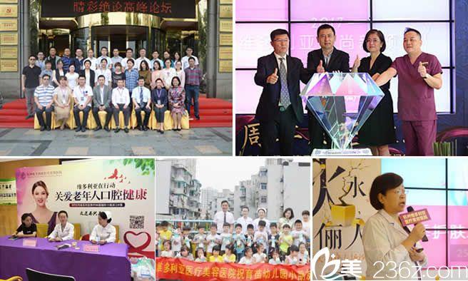 杭州维多利亚医院活动照片