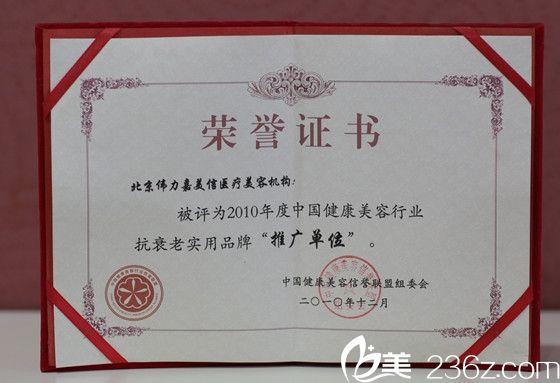 北京伟力嘉美信医疗美容医院荣誉证书