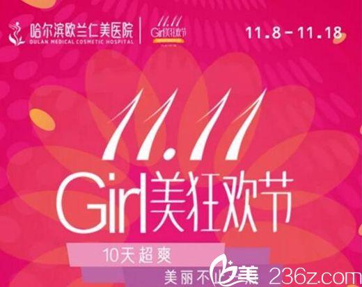 """""""10天超爽热购""""就啊在哈尔滨欧兰仁美双11变美狂欢节!活动海报五"""