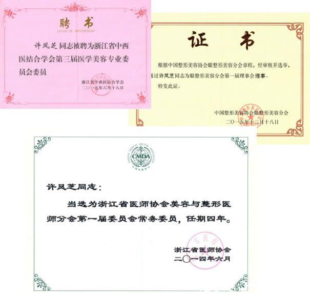 许凤芝院长的荣誉证书