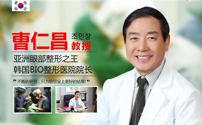 韩国bio整形外科医院曹仁昌院长