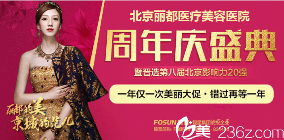 北京丽都医疗美容医院活动图
