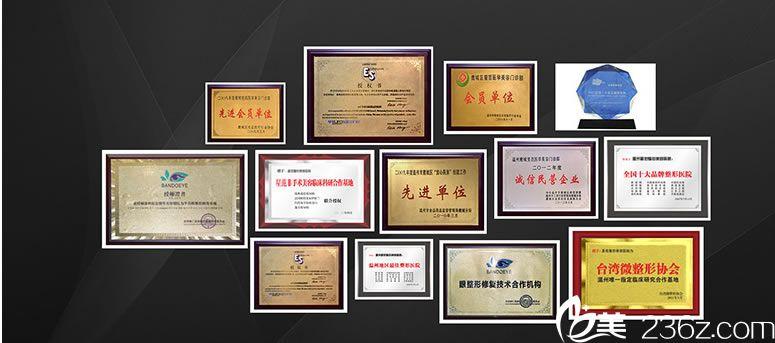 温州星范整形资质和荣誉证书