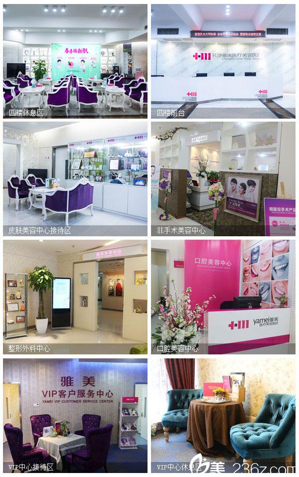 长沙雅美医疗美容医院环境