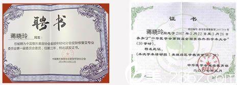 蒋晓玲获得荣誉证书