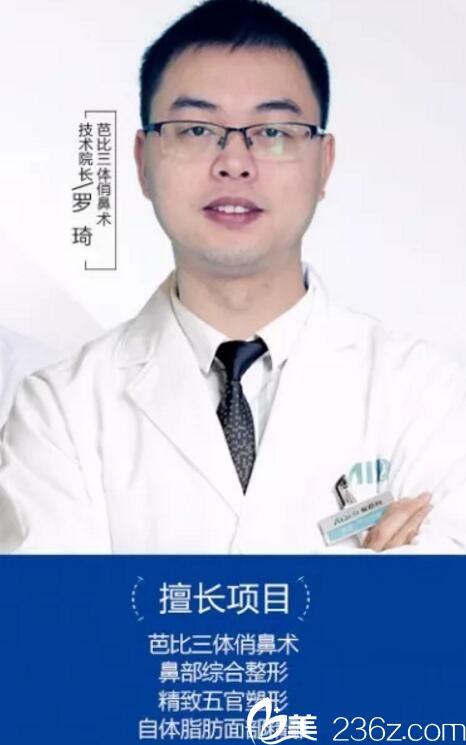罗琦 衡阳爱思特外科主任