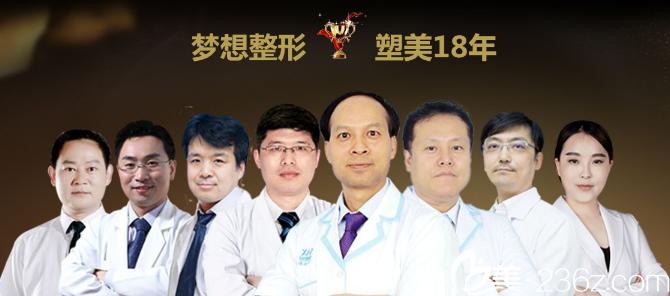 南宁梦想医疗美容医院医生团队
