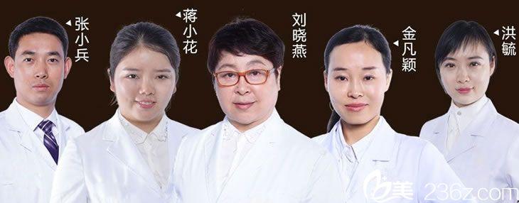 金华芘丽芙整形医生团队