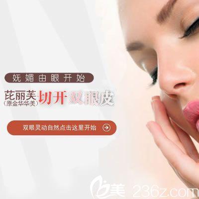 金华芘丽芙徐斌医生割双眼皮多少钱|全切6800元起摆脱水泡眼活动海报五