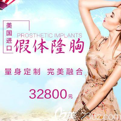 芘丽芙麦格美国进口假体隆胸特惠价格32800元起 华氏定制美胸术让你拥有大美胸