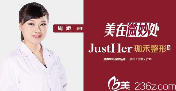 周沁_杭州珈禾皮肤美容医生