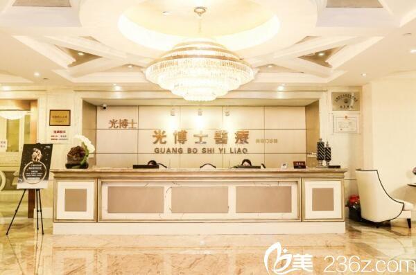 上海光博士医疗美容门诊部前台