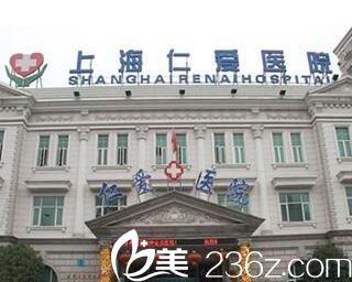 上海仁爱医院整形美容科大门
