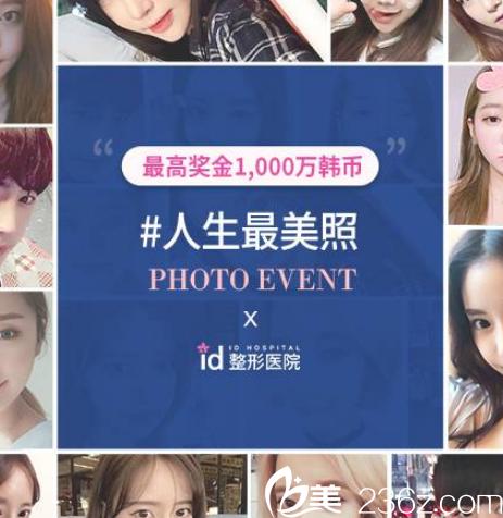 参加韩国id医院#人生较美照#活动 赢1000万韩币整容基金优惠