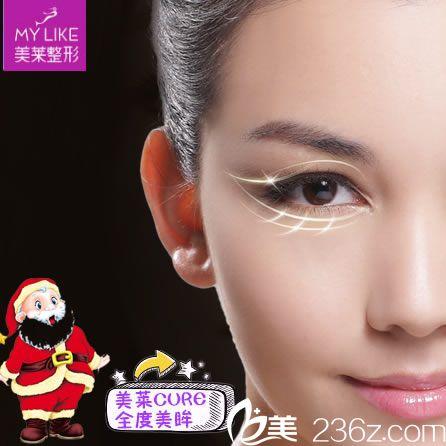 杭州美莱韩超做双眼皮多少钱 圣诞节优惠活动价格1600元起