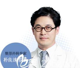 韩国DREAM整形外科医院朴院长