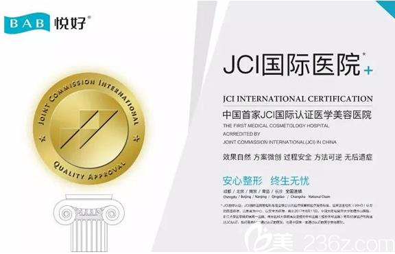 四川悦好是JCI国际认证医学美容医院