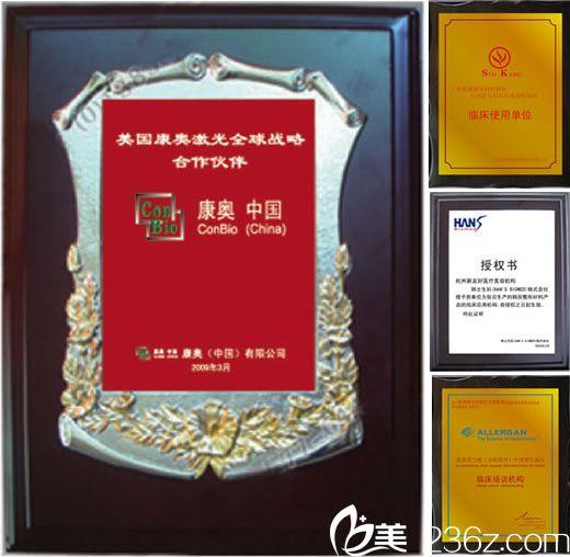 杭州珀丽医疗美容荣誉证书