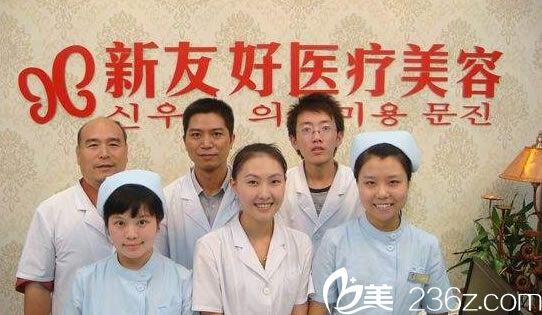 杭州新友好医疗美容服务团队