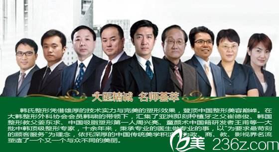 山东济南韩氏医师团队
