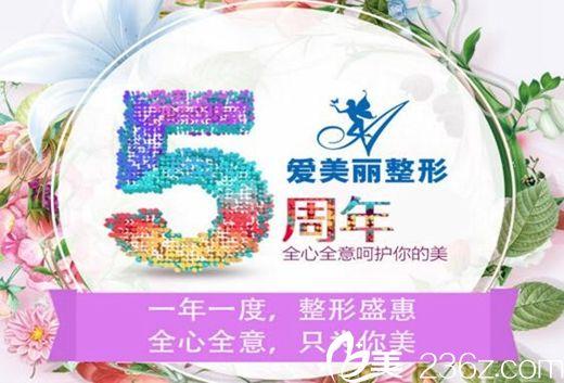 郑州爱美丽春节整形优惠 让你过年美得连爸妈都认不出