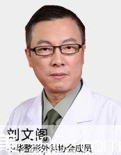 刘文阁,整形美容医生简介 - 保定杏林整形