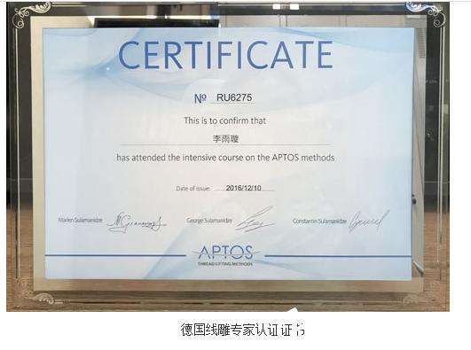 北京八大处国贸门诊部李医生证书