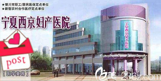 宁夏西京妇产医院美容科