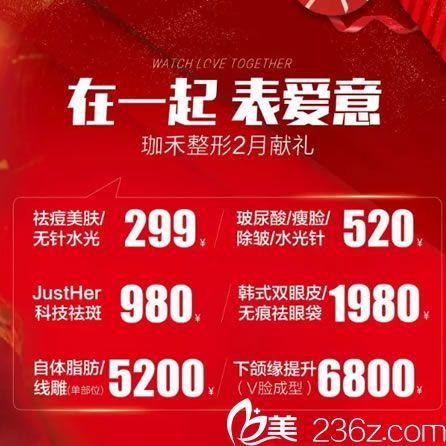 """杭州珈禾顾飚院长瘦脸针520元 """"2018春节情人节在一起活动海报五"""