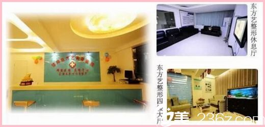 信阳东方艺美容2月整形有优惠 来院即送玻尿酸一支活动海报五