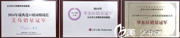 义乌华之美是玻尿酸销售荣誉证书