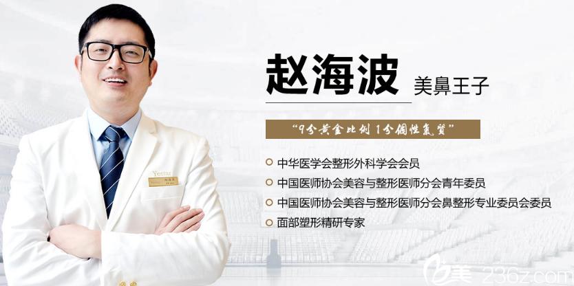 南京艺星整形赵海波医生