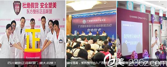 泸州紫荆杨氏整形美容医院正品保障