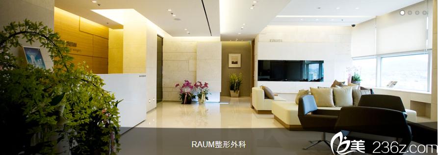 韩国Raum整形外科医院
