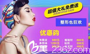 合肥瑞亚新年整形狂欢价低至499元 助你新年塑新颜活动海报五
