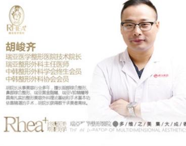 合肥瑞亚整形技术院长胡俊齐