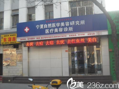 宁夏自然医学美容研究所
