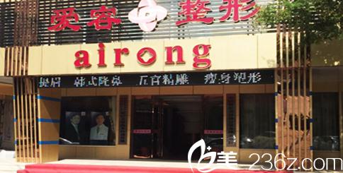 芜湖爱容整形美容医院