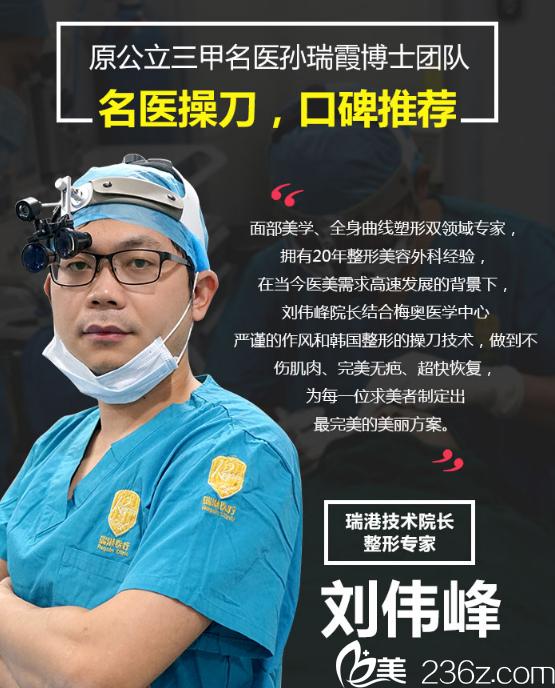 广州瑞港医疗整形美容门诊部刘伟峰副主任