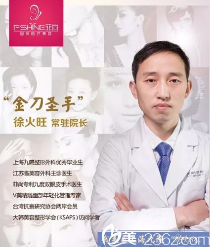 菲尚美容外科荣誉院长徐火旺