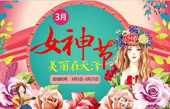 宜春天泽皮肤病整形医院3月女神节整形限时特价